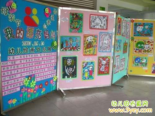 幼儿园母亲节宣传栏设计