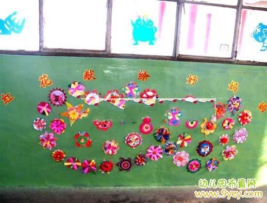幼儿园母亲节墙面装饰:红花献给好妈妈
