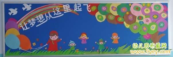 幼儿园主题板报设计 让梦想从这里起飞图片