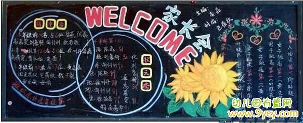幼儿园家长会黑板报设计 欢迎家长