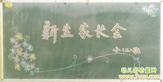幼儿园新生开学家长会黑板报制作