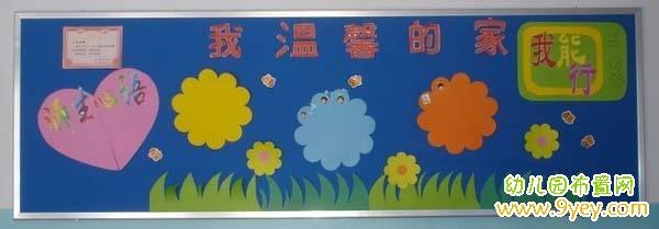 幼儿园展板布置图片_亿库素材网 幼儿园开学主题板报欣赏_幼儿园开学