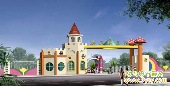幼儿园大门效果图:城堡般的大门_幼儿园布置网