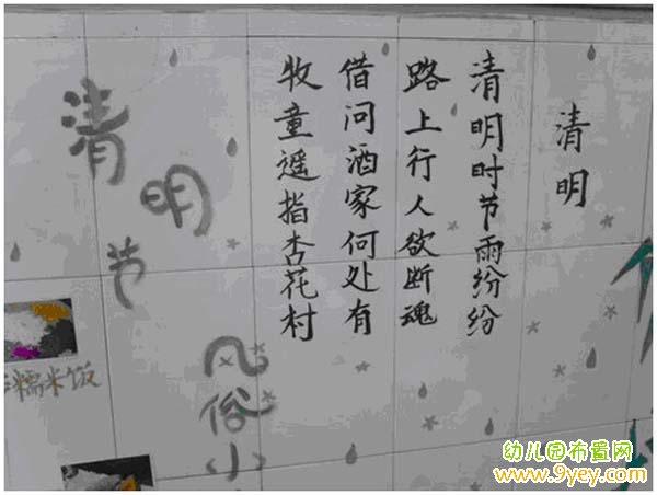 幼儿园清明节墙面装饰:清明节诗歌