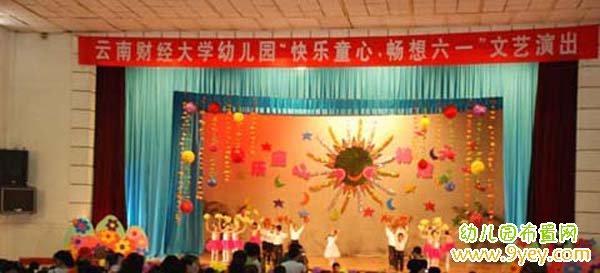 幼儿园六一舞台布置:可爱太阳公公
