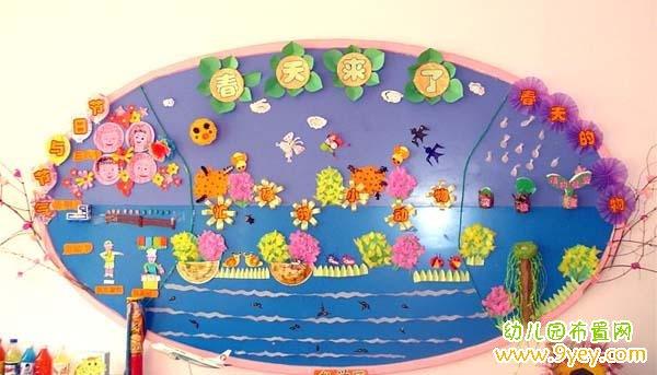 漂亮的幼儿园春天环境布置:春天来了