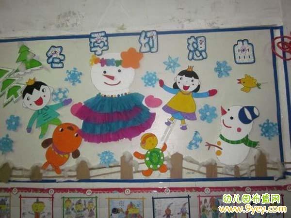 幼儿园冬天主题墙饰设计:冬季幻想曲