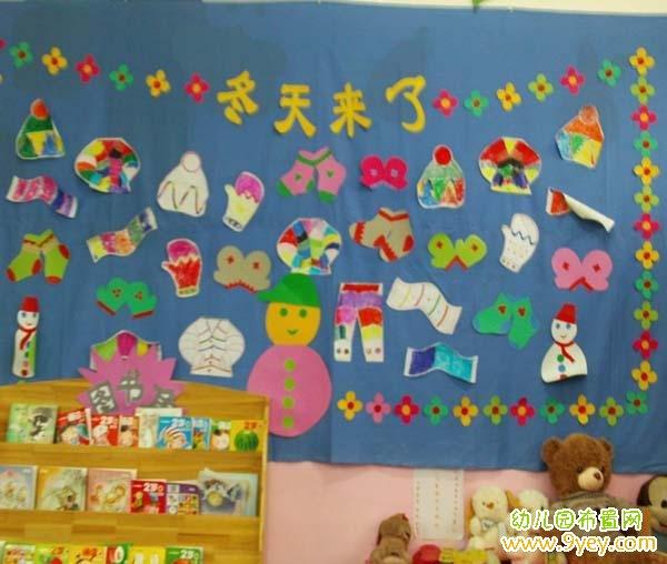 幼儿园冬天教室环境布置:冬天来了