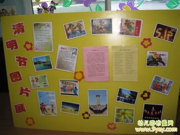 幼儿园清明节宣传栏设计:清明节图片展