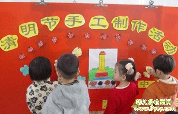 幼儿园清明节手工制作活动展示栏