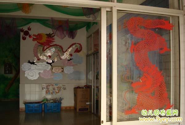 漂亮的幼儿园门窗贴纸:剪纸的龙