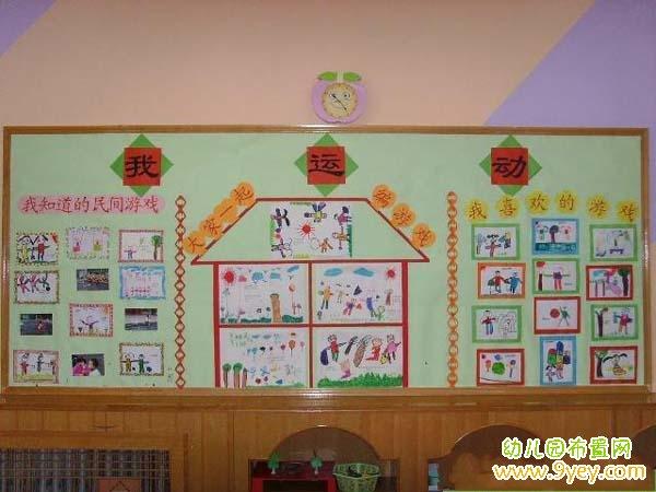 幼儿园中班主题墙装饰 我运动