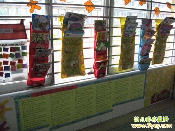 简单实用的幼儿园中班图书角布置