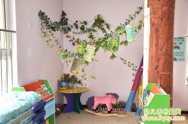 漂亮的幼儿园中班图书角设计