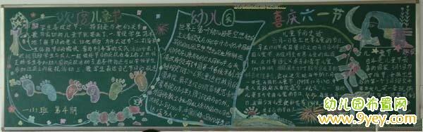 幼兒園六一兒童節黑板報
