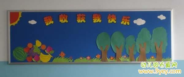 幼儿园小班板报设计图:我收获我快乐