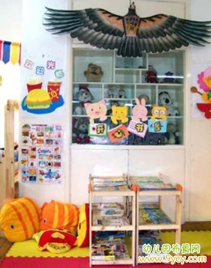 幼儿园托班图书角环境设计