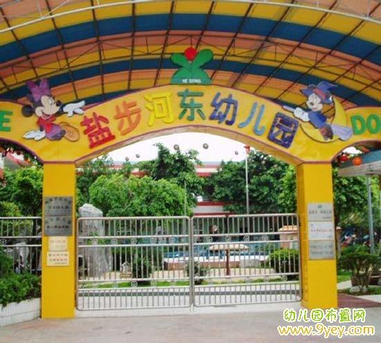 幼儿园大门设计图片