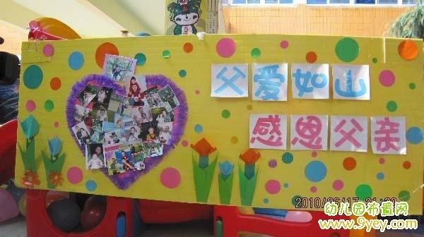 幼儿园父亲节主题宣传栏设计