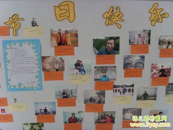 幼儿园元旦节教室设计