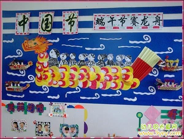 幼儿园端午节主题墙饰装饰