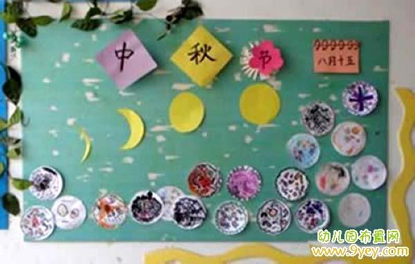 幼儿园中秋节主题墙饰布置