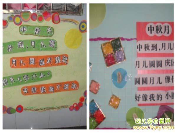 幼儿园中秋节教室环境布置