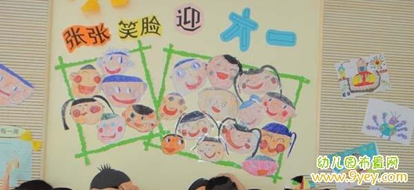 幼儿园六一儿童节墙饰:笑脸迎六一