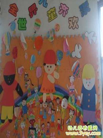 幼儿园中班六一儿童节环境布置