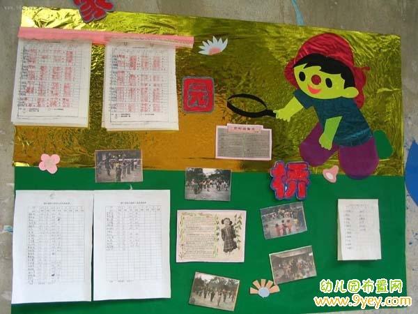 幼儿园家园栏布置:家园桥