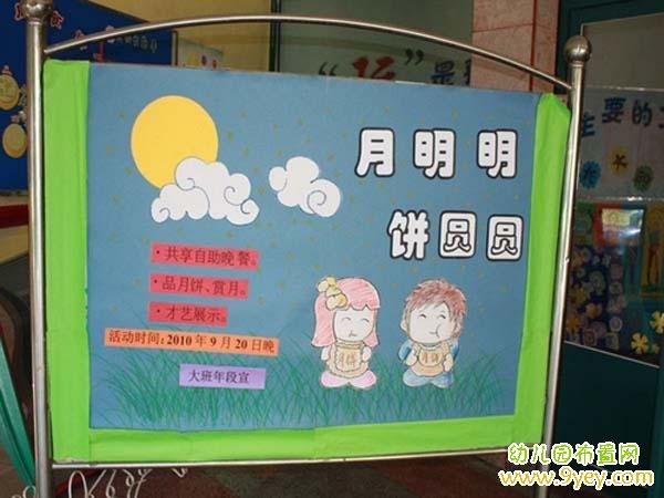 幼儿园中秋节亲子活动设计教案图片