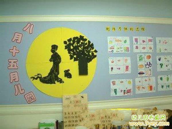 幼儿园中秋节主题板报设计