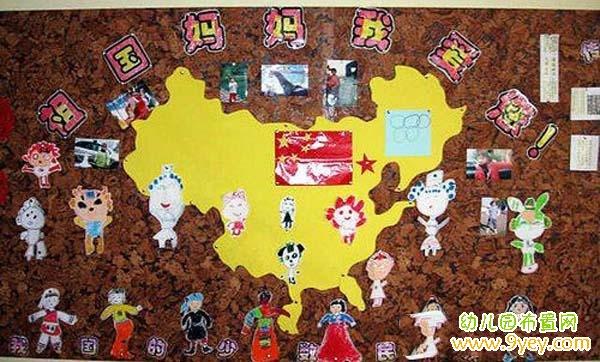幼儿园国庆节主题墙饰布置:祖国妈妈我爱你