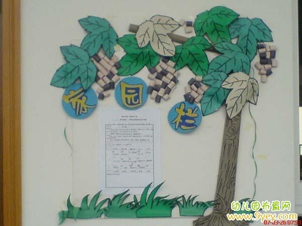 幼儿园小小班家园联系栏布置_幼儿园布置网