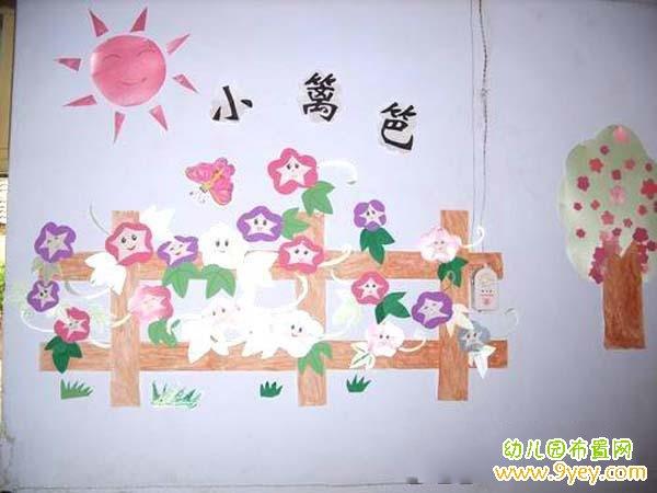 小小班墙面装饰图片:小篱笆