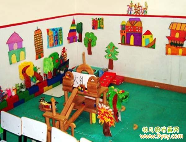幼儿园建构区环境布置图片