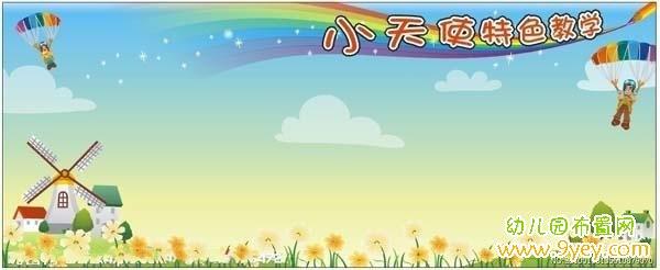幼儿园托班宣传栏设计:小天使特色教学