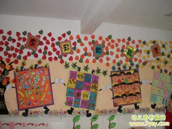 幼儿园秋天教室环境布置图片