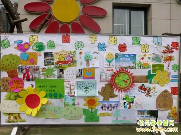 幼儿园植树节主题墙布置