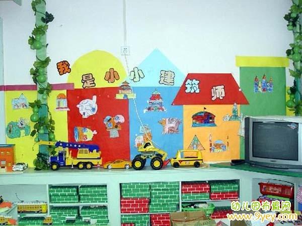 幼儿园小班建构区角环境布置:我是小小建筑师