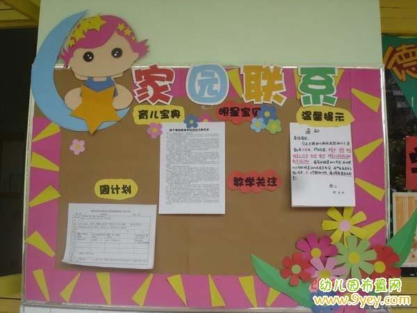 幼儿园学前班家园联系栏布置