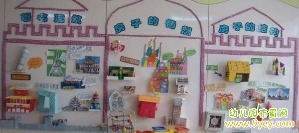 幼儿园学前班主题墙布置