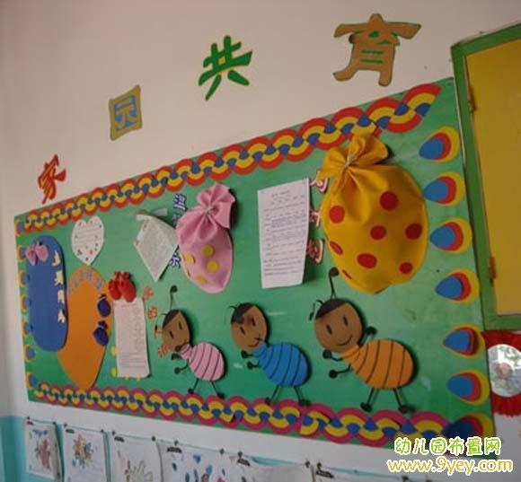 幼儿园家园共育栏布置图片