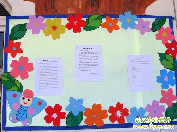 幼儿园通知栏布置图片