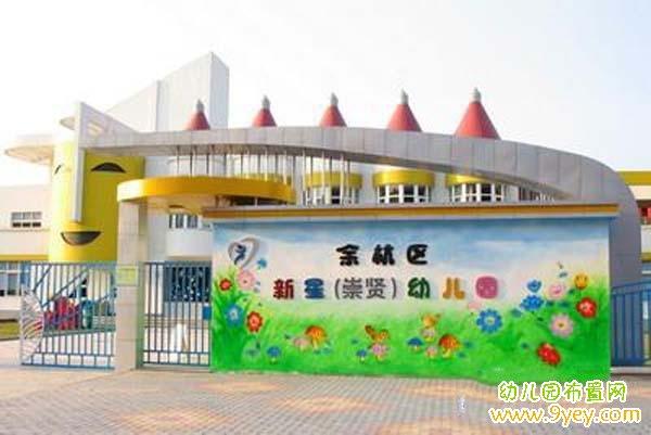 幼儿园大门绘画图案