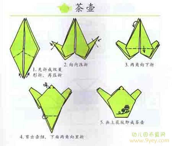 幼儿园手工折纸 茶壶图片