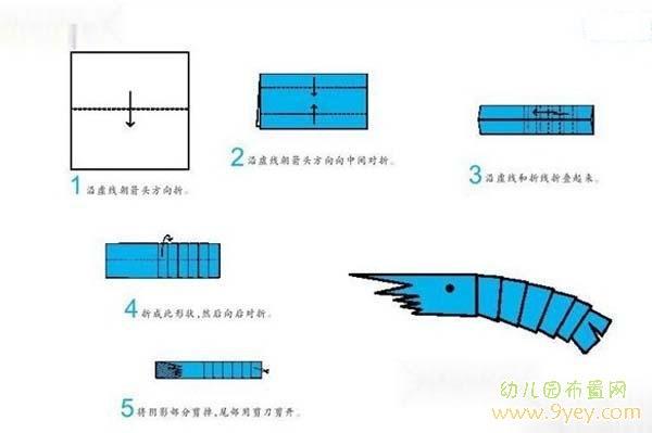 幼儿园手工折纸方法:小虾