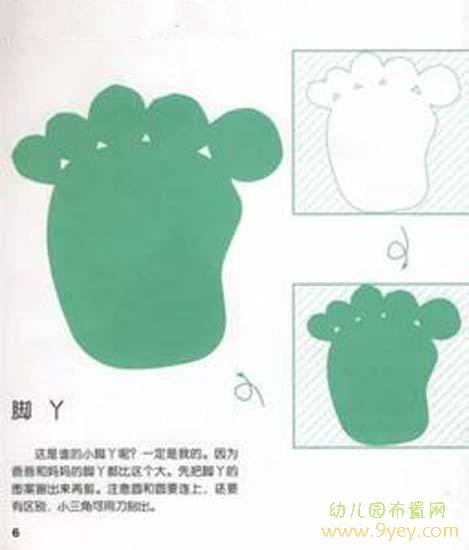 幼儿园手工剪纸教程图解:脚丫