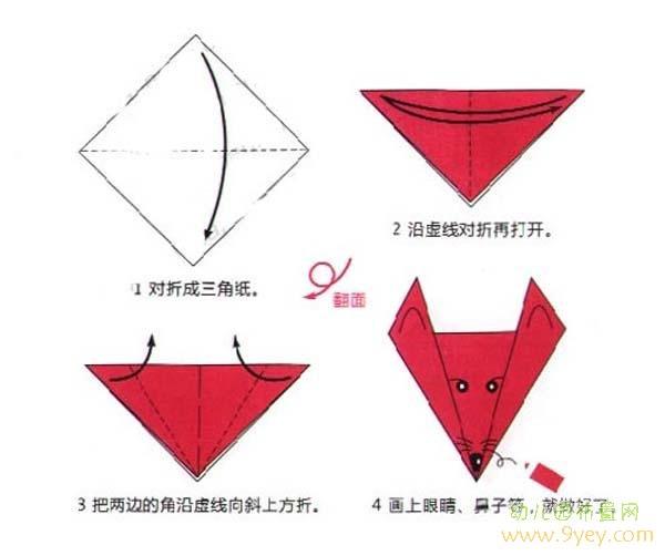 幼儿园手工折纸图片:狐狸的脸