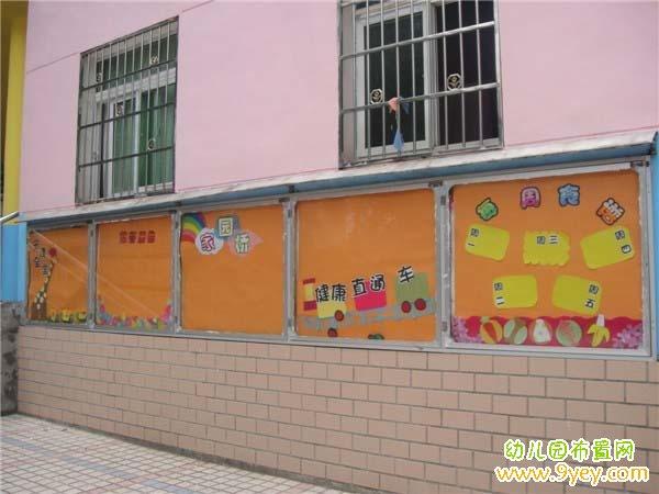 幼儿园校园宣传栏设计